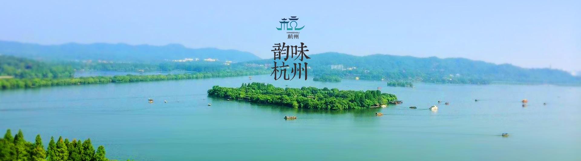 杭州风景区banner高清